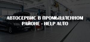 Автосервис в промышленном районе - Help auto