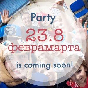 Зимняя вечеринка для детей!