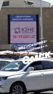 """Представители МЦ """"Сколиоз-диагностика"""" принимали участие в 26 Международной Медицинской выставке KIHE в Алматы."""