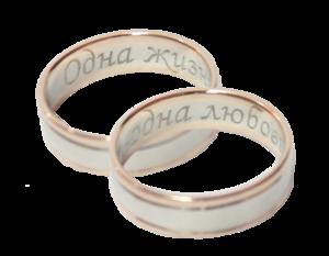 Обручальные кольца с гравировкой в Череповце