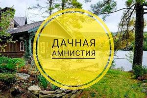 Оформление дачной амнистии в Вологде