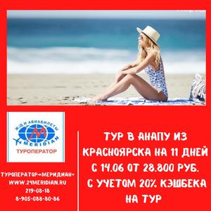 Отличные цены на туры в Анапу из Красноярска на 11 дней с вылетом 14. 06 от 28 800 руб. с учетом 20% кешбэка на тур.