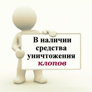 Средства для самостоятельного уничтожения клопов в Вологде.