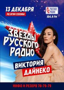 Виктория Дайнеко 13 декабря 2019 РЦ