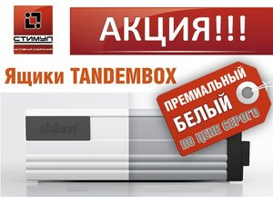TANDEMBOX: ДВА ЦВЕТА - ОДНА ЦЕНА