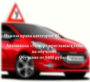 ОБУЧЕНИЕ В АВТОШКОЛЕ ОТ 9400 РУБЛЕЙ.