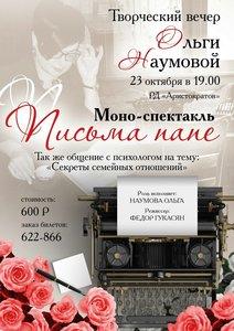 """Моно-спектакль """"Письма папе"""""""