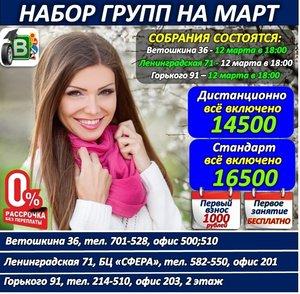 ОТКРЫТ набор на МАРТ