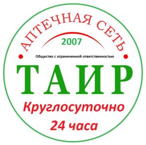 Аптека круглосуточно в Череповце