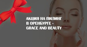 Акция на пилинг в Оренбурге - Grace and Beauty