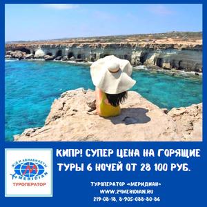 Кипр! Супер цены на горящие туры 6 ночей от 28 100 руб на персону при 2-местном размещении!