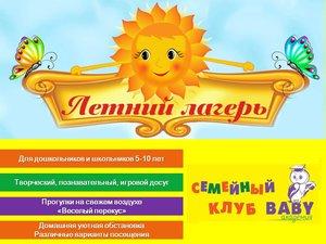ЛЕТНИЙ ЛАГЕРЬ ДЛЯ ДЕТЕЙ 5-10 ЛЕТ!