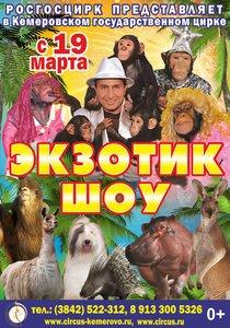 «Экзотик шоу» под руководством Тиграна Акопяна с 19 марта в Кемеровском цирке