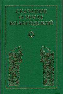 Литература Вологодского края для всех классов
