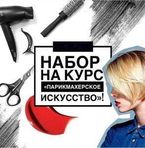"""Курс """"Парикмахерское искусство"""" + бонус!"""