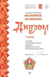 Медицинский центр «Вита» – обладатель звания «Лучший медицинский центр» в Вологде!