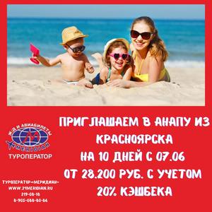 💥Отличное предложение на туры в Крым из Красноярска 13. 05 на 11 дней от 18 700 руб. с учетом 20% кэшбэка на тур.