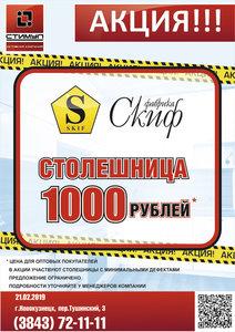 СТОЛЕШНИЦА ЗА 1000 РУБЛЕЙ!