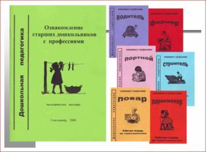 Дошкольная литература Вологда.