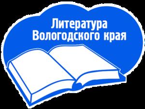 Литература Вологодского края в наличии в Вологде