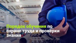 Обучение охране труда с проверкой знаний в Оренбурге
