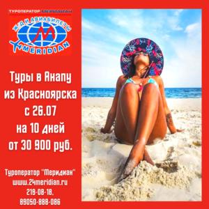 Выгодные туры в Анапу 26. 07 на 10 дней с прямым перелетом из Красноярска от 30 900 руб. Туроператор Меридиан, 219-08-18