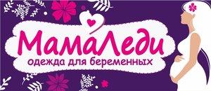 Одежда для беременных в Кемерово! Весна 2018!