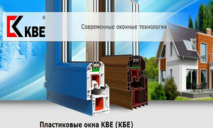 Преимущества профиля KBE