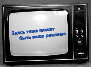 Продам недорого рекламное время на теле и радио каналах целый месяц