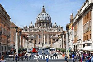 ЧТО ПОСМОТРЕТЬ В РИМЕ? Туры в Италию с Туроператором Меридиан, 219-08-18