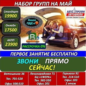 ОТКРЫТ набор на МАЙ ЗАКЛЮЧИ ДОГОВОР до 31 мая и ПОЛУЧИ дополнительную СКИДКУ 1000 рублей