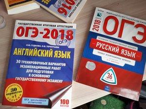 Купить сборник ОГЭ в Вологде