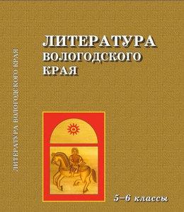 Купить литература Вологодского края