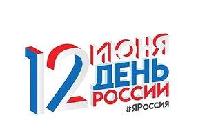 12 июня - День России! #ЯРоссия