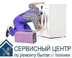 Сервисный центр по ремонту стиральных машин