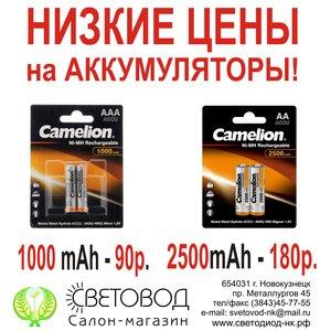 Низкие цены на аккумуляторы!!!