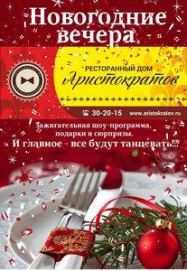 """Новогодние вечера в """"Ресторанном Доме Аристократов"""""""