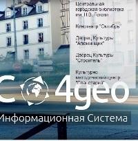 Справочник 4geo – уникальный инструмент для пользователей и организаций!