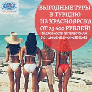 💥Выгодные туры в Турцию из Красноярска на 6 и 8 ночей от 23 600 рублей! 😍🔥 ✈Даты вылета 15 ноября 2020 г. ☎ Звоните скорее нам: (391) 219-08-18, 8 905-088-80-86.