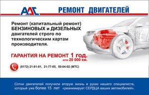 Ремонт двигателей с гарантией в Вологде