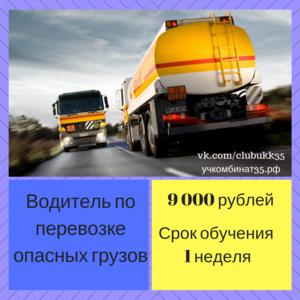 Обучение водителей по перевозке опасных грузов с 17 по 24 марта 2021 года.