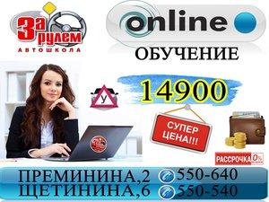 Онлайн обучение теперь дешевле!