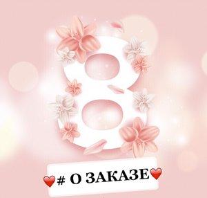 💥ОТКРЫТ ПРИЁМ ЗАЯВОК НА 8 МАРТА!!!💥