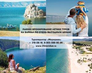 Представляем Вашему вниманию подборку летних туров на Байкал - лидеров продаж в 2019 и 2020 годах! Туроператор Меридиан, 219-08-18