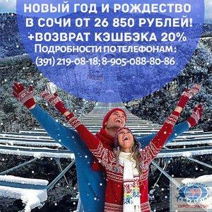 💫💙Новый год и Рождество в Сочи по доступным ценам с вылетом из Красноярска. Туры на 9 дней от 26 850 рублей!😍 ✈Вылет 31 декабря 2020. ☎ Звоните скорее нам: (391) 219-08-18, 8-905-088-80-86