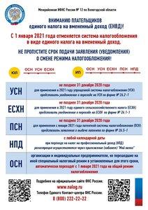Вниманию плательщиков единого налога на вмененный доход (ЕНВД)