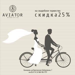 Свадебное торжество со скидкой 25%