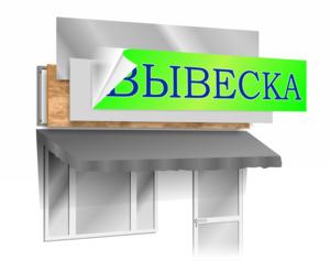 Наружная реклама для оформления фасадов зданий в Вологде