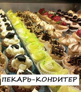 Уже с 9 сентября в г. Череповец стартует курс обучения на пекаря-кондитера