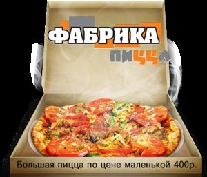 «Фабрика Пицца» - невозможно не поделиться!